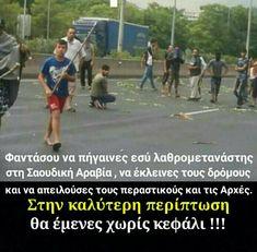 Time News, Common Sense, Once Upon A Time, Like You, Greece, Cute Animals, Politics, Sayings, Smile