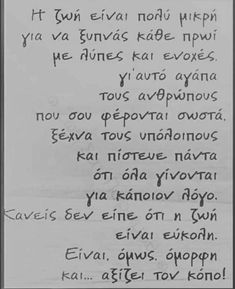 Greek Quotes, Just Me, Quote Of The Day, Positive Quotes, Life Quotes, Poetry, Positivity, Thoughts, Sayings