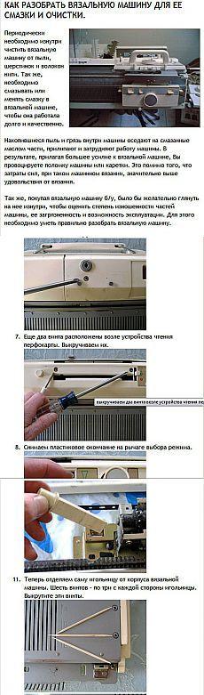 Как разобрать вязальную машину для ее смазки и очистки.