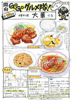 excite エキサイト : ブログ(blog) Food To Go, Food And Drink, Recipe Drawing, Japanese Food Art, Ramen Restaurant, Food Map, Japanese Poster Design, Watercolor Food, Okayama