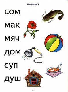 односложные предложения для детей: 2 тыс изображений найдено в Яндекс.Картинках