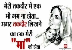 Hindi quote Osho Quotes Love, Maa Quotes, Life Quotes To Live By, Wisdom Quotes, Inspirational Quotes, Father Quotes In Hindi, Mothers Love Quotes, Mother Poems, Mother Quotes