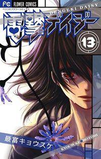 Dengeki Daisy Manga - Leer Dengeki Daisy manga en Español online en MangaHere.com