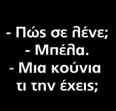 αστεία#ατάκες#κούνια μπέλα Funny Images, Funny Pictures, Funny Greek Quotes, Bad Humor, True Words, Just For Laughs, Funny Moments, Laugh Out Loud, The Funny