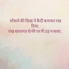 Baatein to karna chahata hu pr uncle ne dekhne tak mana kar diya. Shyari Quotes, People Quotes, Life Quotes, Qoutes, Hindi Words, Hindi Shayari Love, Friendship Quotes In Hindi, Punjabi Love Quotes, Gulzar Quotes