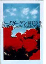 桐野夏生HP -BUBBLONIA-