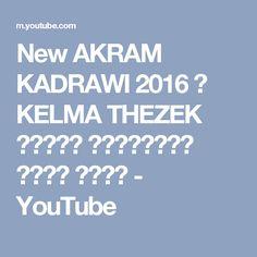 New AKRAM KADRAWI 2016 ✪ KELMA THEZEK ✪أكرم الخضراوي كلمة تهزك - YouTube
