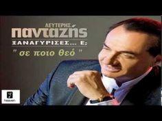 ΛΕΥΤΕΡΗΣ ΠΑΝΤΑΖΗΣ -  ΣΕ ΠΟΙΟ ΘΕΟ NEW SONG 2013
