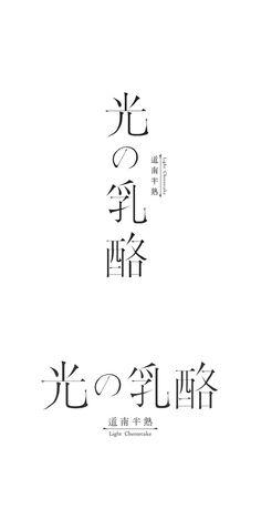 光 之 乳 路 - 道 南 半 熟 Light Cheesecake - proposal Tea Logo, L And Light, Fonts, Typography, Cheese, Math, Design, Designer Fonts, Letterpress