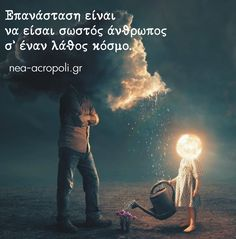 Movie Quotes, Life Quotes, Greek Quotes, Be A Better Person, Way Of Life, Just Me, Philosophy, Personality, Inspirational Quotes