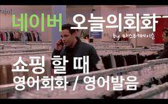 쇼핑 할때 영어회화 (6/7 화) 네이버오늘의영어회화 영어발음 by 마스터메이슨