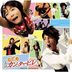 "Nodame Cantabile.  A fun-filled quirky romantic story of two very opposite people. Megumi Noda or ""Nodame"" (Juri Ueno) is a messy, eccentric and very talented pianist. Shinichi Chiaki (Hiroshi Tamaki) is an elite, arrogant, meticulous musical genius, who aspires to be a conductor.  The two meet by accident one day and slowly they forge a special relationship.  Because of each other, golden opportunities arise and together they both develop and grow.  Truely one of the best Japanese Dramas…"