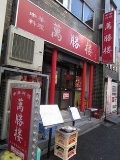 萬勝楼 - 1-3-4 Iwamotochō, Chiyoda-ku, Tōkyō / 東京都千代田区岩本町1-3-4 101
