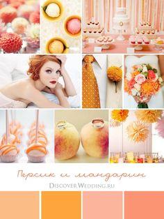 svadebnaya-palitra-persik-oranjevii.jpg 450×600 пикс