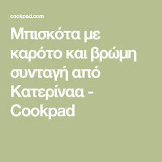 Μπισκότα με καρότο και βρώμη συνταγή από Κατερίναα - Cookpad