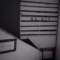 .@Hong Leahey Sukwoo | sun, Dec 01, 2013 _ #SundaySeoul, #watching _ photograph by Hong Sukwoo, your... | #골목 #글자들 #경고 / 2013 12 05 /