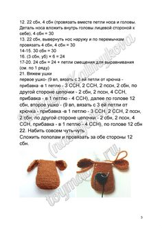 Схемы вязания крючком | VK Crochet Dolls Free Patterns, Crochet Doll Pattern, Doll Patterns, Crochet Animals, Crochet Toys, Cat Crafts, Diy And Crafts, Crochet Brooch, Stuffed Animal Patterns