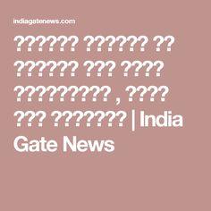 हिजबुल कमांडर के समर्थन में बोला पाकिस्तान , घाटी में कर्फ्यू  | India Gate News