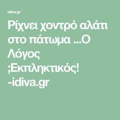 Ρίχνει χοντρό αλάτι στο πάτωμα ...O Λόγος ;Εκπληκτικός! -idiva.gr Cleaning, Health, Tips, House, Health Care, Advice, Haus, Home Cleaning, Salud