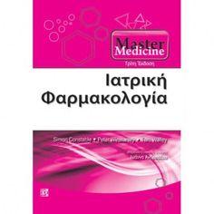 Master Medicine Ιατρική Φαρµακολογία (3η έκδοση) Medicine, Personal Care, Self Care, Personal Hygiene, Medical