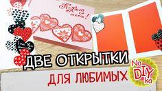 DIY Две открытки для любимых РИСУЕМ сами.// Cards for loved ones.
