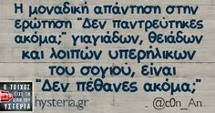 Lol, Greek Quotes, True Words, Funny Pictures, Funny Quotes, Jokes, Thoughts, Humor, Sayings