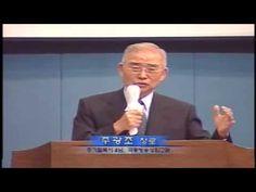 주광조 장로 간증 집회 주기철 목사의 4남 - YouTube