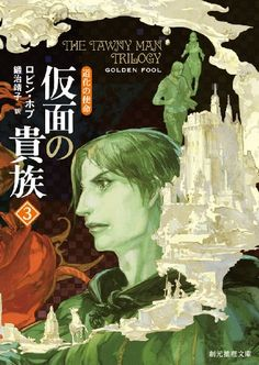 The Tawny Man Trilogy Book 2 : The Golden Fool by Robin Hobb Japanese Book Covers Illustration by Koji Suzuki Farseer Trilogy, Robin Hobb, Japanese Books, Assassin, The Fool, Amazing Art, Fanart, Artists, Cover