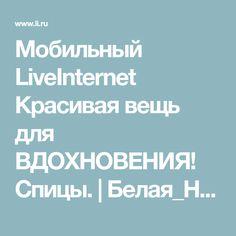 Мобильный LiveInternet Красивая вещь для ВДОХНОВЕНИЯ! Спицы. | Белая_Наталия - Дневник Белая_Наталия |
