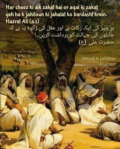 Hazrat Ali, Imam Ali, Sufi Quotes, Qoutes, Mola Ali, Iqbal Poetry, Muharram, Islamic Love Quotes, Facts