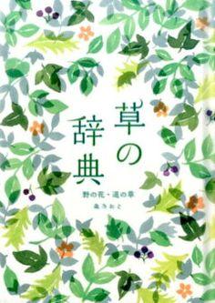 楽天ブックス: 草の辞典 - 野の花・道の草 - 森乃おと - 9784844137108 : 本 Book Design, Novels, Japanese, Flowers, Books, Graphics, Libros, Japanese Language, Graphic Design