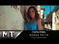 Γιώτα Γρίβα - Έχασα τη Γη | Giota Griva - Exasa ti Gi - Official Video Clip 2018 - YouTube