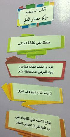 مركز مصادر التعلم بمدرسة أم كلثوم بنت علي