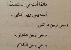 You are always in the middle! You are between me and my books. between me and my bed. between me and my calmness. between me and my words English Love Quotes, Arabic English Quotes, Funny Arabic Quotes, Arabic Funny, Mood Quotes, Life Quotes, Short Quotes Love, Quotes For Book Lovers, Beautiful Arabic Words