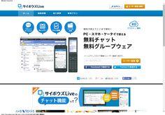 サイボウズライブ https://live.cybozu.co.jp/