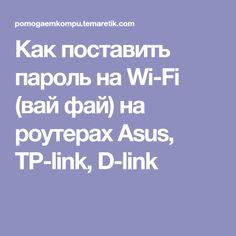 Как поставить пароль на Wi-Fi (вай фай) на роутерах Asus, TP-link, D-link Parol, Tp Link, Wi Fi, Lantern
