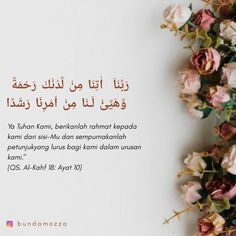 Art Quotes, Quote Art, Doa, True Words, Islamic Quotes, Place Cards, Place Card Holders, Lettering, Allah