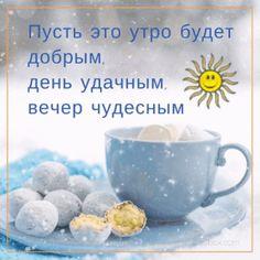 открытки пожелания хорошего настроения