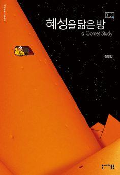 김한민, '혜성을 닮은 방' (a Comet Study) 3권 표지