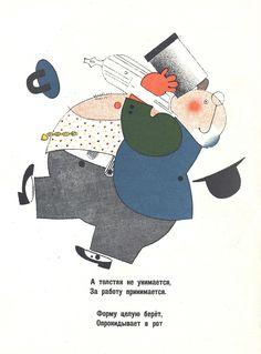 Владимир Лебедев «Мороженое»