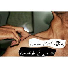 urdu aesthetic @itx_enayat Aesthetic Poetry, Urdu Poetry, Tattoo Quotes, Literary Tattoos