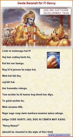 Programmers Geeta Updesh - 	  Humor - Geeta updesh for software engineer.