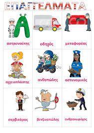 Αποτέλεσμα εικόνας για επαγγελματα νηπιαγωγειο κατασκευες Learn Greek, Education, Comics, Learning, School, Health, Google, Health Care, Studying