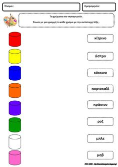 Learn Greek, Greek Language, Greek Alphabet, Always Learning, Learning Colors, Color Shapes, Daily Activities, School Lessons, Worksheets