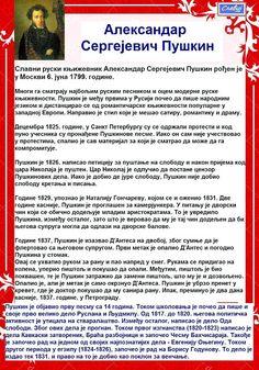 SlAvKo JOVIČIĆ SLAVUJ:  Александар Сергејевич Пушкин - За сва времена