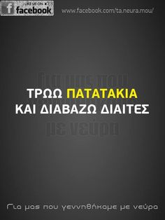 Funny Greek Quotes, Funny Quotes, Funny Memes, Jokes, True Facts, Funny Facts, Facebook Likes, True Words, Make Me Happy