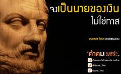 จงเป็นนายของเงิน ไม่ใช่ทาส - Be your money's master, not its slave. - Publilius Syru