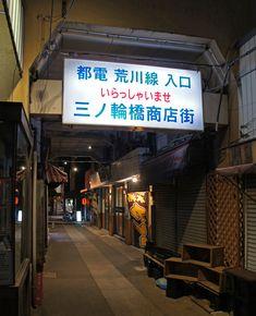 夜散歩のススメ「梅沢写真館ビル」東京都荒川区