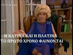 Greek Tv Show, Movie Quotes, Funny Quotes, Funny Images, Funny Pictures, Funny Greek, Special Quotes, Greek Quotes, Have A Laugh