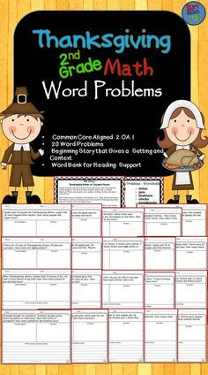 Thanksgiving Math - Second Grade Word Problems Common Core - Print and Go! Enrich your addition and subtraction unit with this fun and engaging resource! Word problems using addition and subtraction within 20 are aligned to 2nd grade Common Core standards. You can use this for independent practice, homework, math centers, or for small group RtI work. Practices depth and complexity at this skill level.